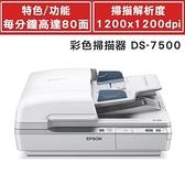 EPSON 商用文件掃描器 DS-7500