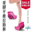 成功 單腳平衡拉筋板 - 粉色(特價出清)