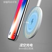 無線充電器 iPhoneX無線快充雙線圈充電模塊蘋果8/8p手機S6/S7/S8谷歌LG智能識別通用 夢露時尚女裝