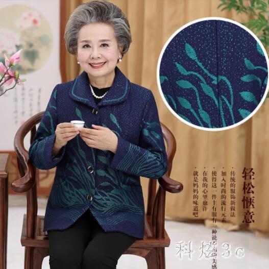 中大尺碼媽媽裝秋外套女時尚氣質秋冬中老年女裝60-70歲奶奶上衣加絨棉 js11556『科炫3C』