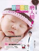 (二手書)寶寶不是磨人精! 0-12m 嬰幼兒聰明照護