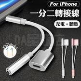 支援iOS11 iPhone 雙轉接頭【手配88折任選3件】雙轉接線 二合一 充電線 聽歌 銀色/玫瑰金
