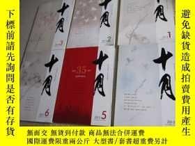 二手書博民逛書店十月雙月刊2013年全年第罕見【1、2、3、4、5、6、 】 期