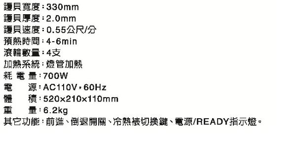 【Resun 】 LM-330i 護貝機