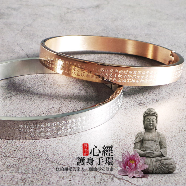 心經保平安鈦鋼手環 LH0013【簡體中文】