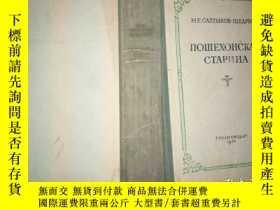 二手書博民逛書店ПОШЕХОНСКАЯ罕見СТАРИНАY6583 具體見圖 具