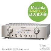 【配件王】日本代購 一年保固 馬蘭士 Marantz PM-8006 雙聲道 綜合擴大機 對應黑膠唱盤