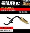 【速捷戶外】【MAGIC】RV-IRON 026 美極客安全起鍋器 彎鉤木柄 鑄鐵鍋 荷蘭鍋 起鍋鉗
