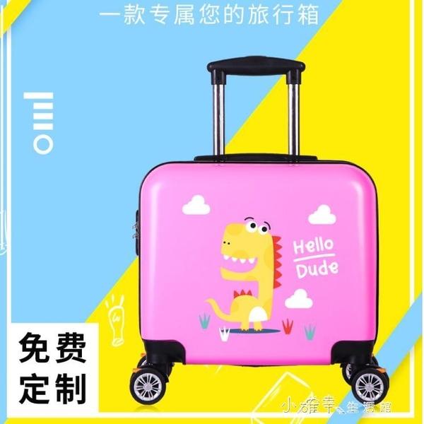 18吋拉桿箱可訂製LOGO行李箱女18寸登機箱迷你萬向輪小清新拉桿箱16小旅 【恭賀新春】