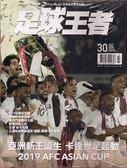 BANG!SPECIAL-足球王者Soccer-ONE:亞洲新王誕生 卡達世盃起動
