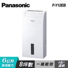【Panasonic 國際牌】 6公升 ...