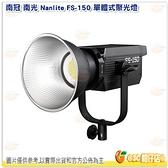南冠 南光 Nanlite FS-150 單體式聚光燈 公司貨 補光燈 攝影燈 棚燈 直播 商品 拍攝