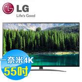 LG樂金 55吋一奈米4K物聯網電視 55SM8600PWA