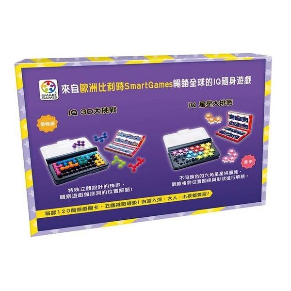 《 信誼 - Smart Games 》IQ動腦禮物組  / JOYBUS玩具百貨