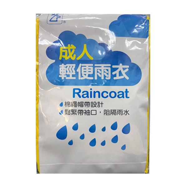 雨衣: 加厚型長袖型成人輕便雨衣50克/1入包/黃