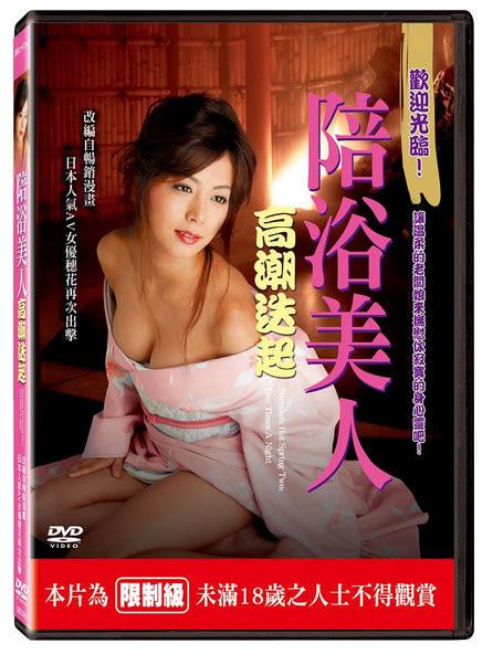 陪浴美人高潮迭起DVD -未滿18歲禁止購買