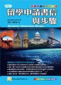 (二手書)留學申請書信與步驟
