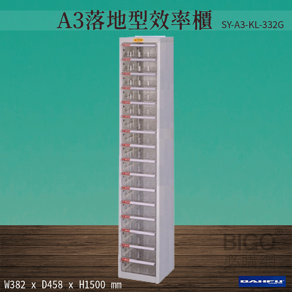 【台灣製造-大富】SY-A3-KL-332G A3落地型效率櫃 收納櫃 置物櫃 文件櫃 公文櫃 直立櫃 辦公收納