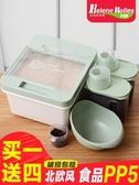 米桶家用收納防潮20 斤30 斤50 斤米缸5kg 密封防蟲面粉裝米桶儲米箱10kg