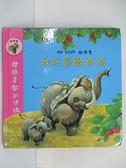 【書寶二手書T1/少年童書_BQR】我好喜歡爸爸_格林國際圖書有限公司企劃製作