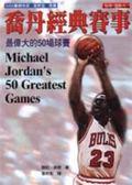 (二手書)喬丹經典賽事:最偉大的50場球賽