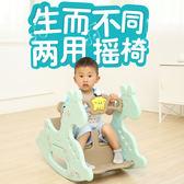 兒童搖搖馬塑料小木馬室內搖椅