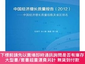 簡體書-十日到貨 R3YY【中國經濟增長質量指數及省區排名.2012】 9787513615341 中國經濟出版社