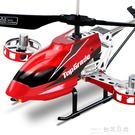 遙控飛機 無人直升機合金兒童玩具 飛機模型耐摔遙控充電動飛行器  台北日光