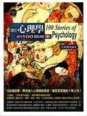 關於心理學的100個故事