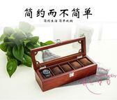 首飾盒木質創意簡約復古手錶小飾品耳環收納盒整理盒手錶盒五只裝
