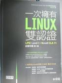 【書寶二手書T7/電腦_JGG】一次擁有Linux雙認證-LPIC Level 1+Novell CLA11自學手冊(第二版)_楊振和