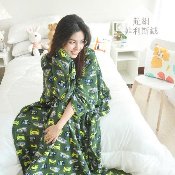 懶人袖毯-【綠野車車】獨家防火超細加厚時尚懶人袖毯 ◆台灣精製◆ HOUXURY寢具超取限2件--