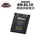 NIKON EN-EL10 裸裝原廠電池 ENEL10 適用 S80 S5100 S200 S210 S500 S520 S600 S700