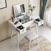 梳妝台 北歐梳妝台臥室現代簡約小戶型化妝台柜網紅ins風輕奢化妝桌子女 夢藝家