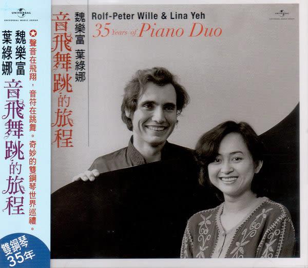 魏樂富與葉綠娜 音飛舞跳的旅程雙鋼琴35年 雙CD(購潮8)
