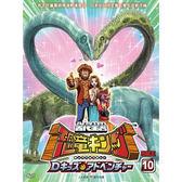 動漫 - 古代王者:恐龍王(10)DVD (第37~40集)