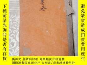 二手書博民逛書店民國線裝白紙:硃批東來博議罕見卷三Y175035