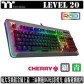 [地瓜球@] 曜越 TT Premium Level 20 RGB 機械式 鍵盤 鈦灰特仕版 Cherry 銀軸 青軸