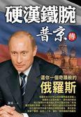 (二手書)普京傳:還你一個奇蹟般的俄羅斯