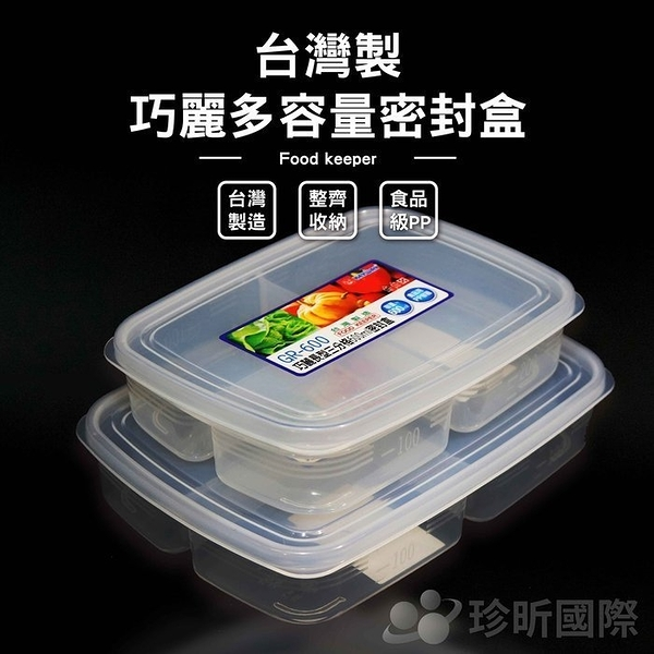 【台灣珍昕】台灣製 巧麗多容量密封盒 600ml/800ml 2款可選 保鮮盒/密封盒/食品收納