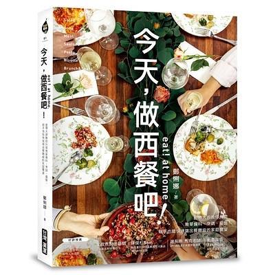 Eat at home今天做西餐吧(藍帶大廚教你只需簡單備料烹調擺盤.新手也能快