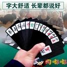 紙牌麻將撲克牌144張麻將塑料迷你便攜式麻將撲克【淘嘟嘟】