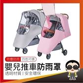 現貨 嬰兒用品 嬰兒推車防雨罩 嬰兒推車雨罩 通用款雨罩 童車雨衣 防風罩 防塵罩 歐文購物
