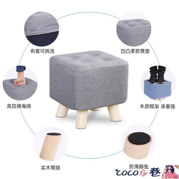 小凳子 小凳子家用實木矮凳創意可愛椅子客廳板凳換鞋凳簡約現代布藝方凳 LX coco