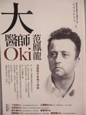【書寶二手書T7/傳記_HST】大醫師范鳳龍Oki-為蘭陽平原種下感動_聖母醫院歷史小組