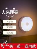 便攜式應急燈停電備用led照明手電usb充電可移動家用感應節能壁燈 橙子精品