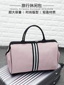 韓版旅行包女行李包旅行袋男可折疊大容量【奈良優品】