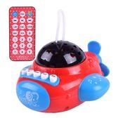 早教機 小飛機兒童玩具帶遙控早教投影故事機嬰兒音樂玩具0-3歲   琉璃美衣
