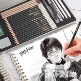 素描鉛筆套裝炭筆軟中硬成人手繪圖繪畫畫筆工具全套素描畫具素描筆 qz684【甜心小妮童裝】