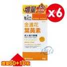 (6盒)(加量版) 台塑生醫 醫之方 成人金盞花葉黃複方膠囊-60+10粒X6 專品藥局【2014427】